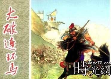 在小說水滸傳中呼延灼的連環馬到底有多厲害?.jpg