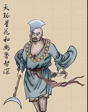 魯智深——傳奇人物「花和尚」