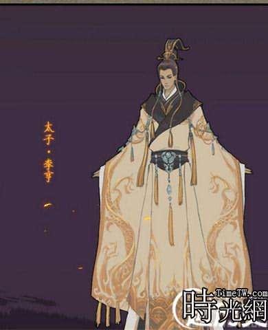 太子李亨畫像