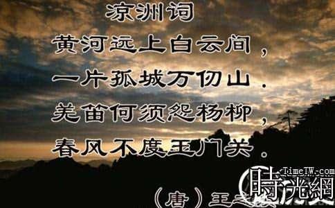 王之渙的《涼州詞》