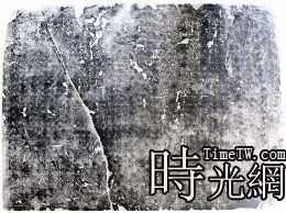 於成龍又一塊墓誌銘現身:可考察內容有1400多字